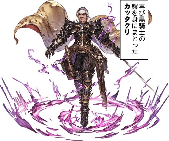 再び黒騎士の鎧を身にまとったカッタクリ https://t.co/vHE5vsgUim