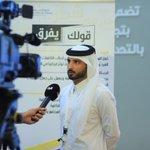 المتحدث الرسمي للحملة عبدالله بن فطيس اثناء اللقاء التلفزيوني مع قناة الريان @fe6ais https://t.co/9qh3eMyJFF