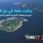 رحلة جزيرة الاميرات الرائعة اخبر صديقك عنا #السياحة_في_تركيا تورك للسياحة و السفر في تركيا للحجز 00905316092676 https://t.co/xpXMtp6mKz