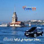 #السياحة_في_تركيا  عروض واسعار جديدة في فترة الربيع 2016 / مايو . . ☎️ 00905070788855 https://t.co/xK5nbA8XUK https://t.co/YdqBUWxtiF