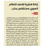 #أخبار_قطر| #قطر تدين الوضع الكارثي في مدينة #حلب السورية. #سوريا #سوريه #حلب_تحترق https://t.co/hZ1jrAkMLO https://t.co/hfRZKepWFA
