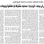 الوسط البحرينية تعنون : التعايش العُماني - مساجد مشتركة بلا طائفية وزيجات مختلطة بلا طلاق .. تجربة تمتد لقرون. #زون https://t.co/AWphqQnj3a