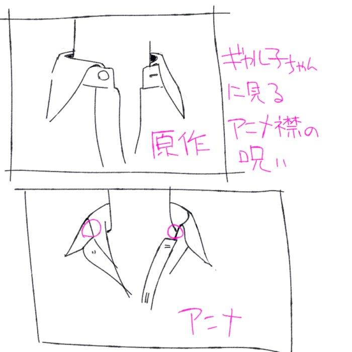 原作ギャル子ちゃんはシャツの襟をちゃんと描いているのになぜアニメはいつものアニメ襟になるんだろう 珍しくボタンホールは縦