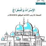 """#خطبة_الجمعة اليوم في جميع مساجد الدولة بعنوان """" الإسراء و المعراج """". #الإمارات https://t.co/mG2fcR7lrf"""