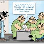 كاريكاتير محمد عبداللطيف في الراية اليوم https://t.co/ghdcyDoRNz