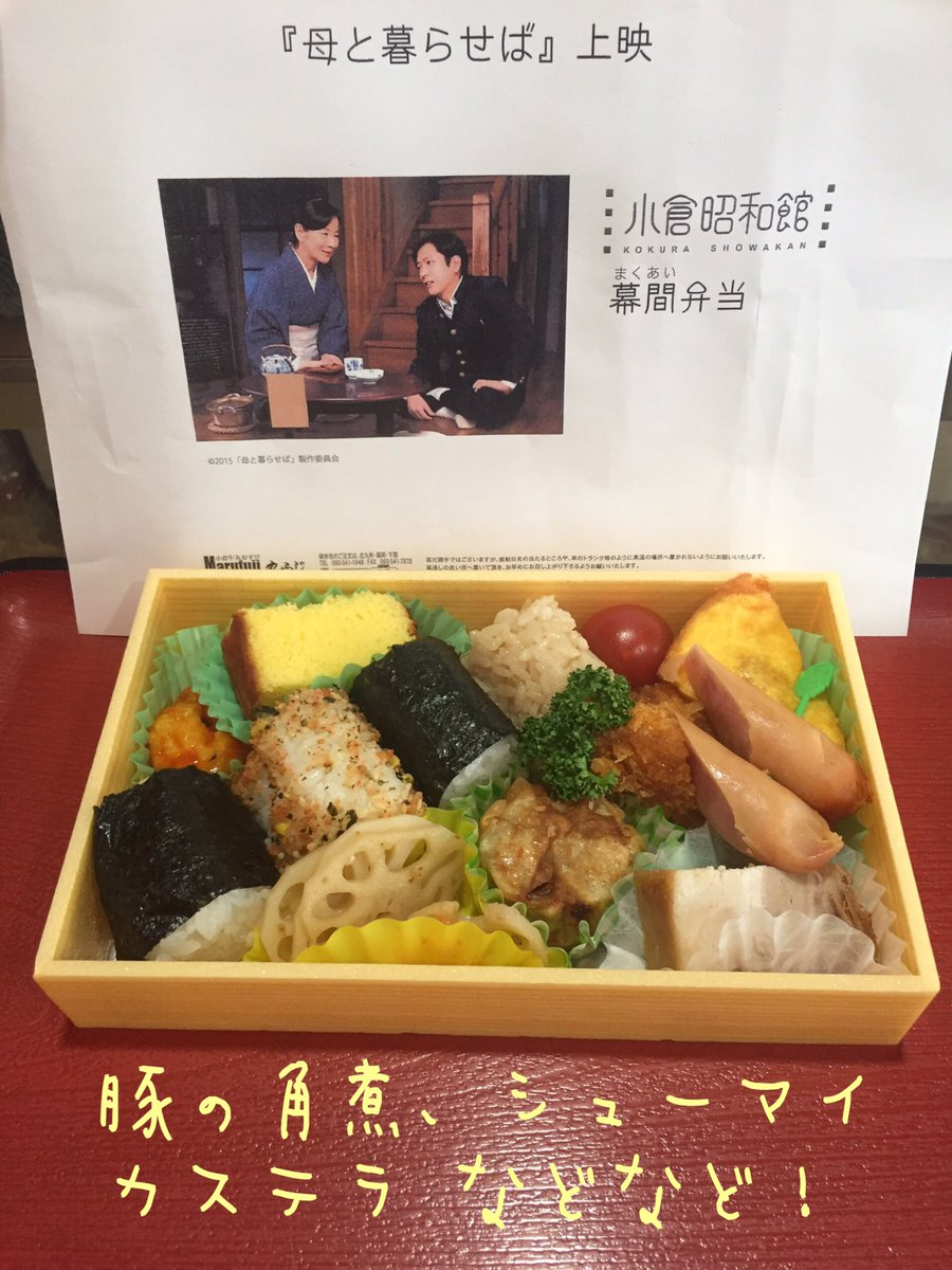 GW限定!幕間弁当販売!明日から上映開始いたします長崎が舞台の「母と暮せば」にちなみ、長崎の名物を中心にしたお弁当500円を販売します。ご来場頂く前日まで予約可能です。※数に限りがございます。あらかじめご了承ください。 https://t.co/u8NJ4cmlp1