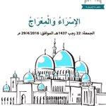 """خطبة الجمعة في جميع مساجد الدولة بمشيئة الله بعنوان """"الإسراء و المعراج"""" #اوقاف_امارات https://t.co/eR21Q7EEA9"""