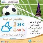 📌 حالة الطقس المتوقعة  المباراة النهائية #كأس_قطر_٢٠١٦  تتمنى #أرصاد_قطر التوفيق للجميع https://t.co/Donw9Bbb3B