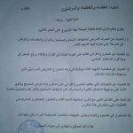 عااااااجل من مكتب الأوقاف والإرشاد في مدينة الحديدة  الإخوة خطباء المساجد الأكارم: اليكم نص البند 7 الذي سقط سهواً https://t.co/izb1Bjddmc