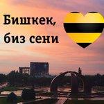 Туулган күнүң менен Бишкек! #Bishkek #Бишкек #Деньгорода https://t.co/NwvqY0SfYv