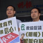 #HK Professional Teachers Union demand #MingPao to reinstate sacked Exec. Chief editor #KYKeung https://t.co/aQWSCISC5p