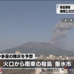 MBCニュース 29日午後5時17分、桜島の昭和火口で爆発があり、噴煙が火口から3500メートルまで上がりました。 https://t.co/EE9DK3QYOb #mbc1ch #kagoshima https://t.co/TLBjc7DR7c