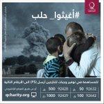 ناجون من تحت الأنقاض ومن وسط الدمار ليس لهم بعد الله إلا فزعتكم وهم نازحون فسارعوا لنجدتهم #حلب_تحترق #قطر_الخيرية https://t.co/DPhlugAhSa