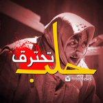لك الله يا سوريا #حلب_تحترق #حلب_الوجع #حلب_تبكي_دماً https://t.co/TKRGJvHPCF