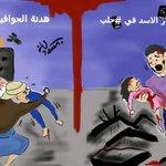 #هدنة مليشيات الحوثي وصالح في #تعز #هدنة الشبيحة والنظام السوري في #حلب المجرم والقاتل واحد #حلب_تحترق #تعز_تقاوم https://t.co/37pWbWSngX