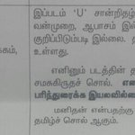 #Manithan ! Is not a tamil word? https://t.co/EJPjYHGw55