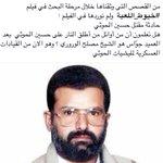 من أوائل من أطلق النار على حسين الحوثي وهو الان من القيادات العسكرية لمليشيات الحوثي (التفاصيل في الصورة) https://t.co/cIModykGQS