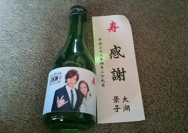 牟田昌広 公式ブログ : DAIGO結婚披露宴 https://t.co/JzP1Bd2Y4C https://t.co/pbYp3AsVAY
