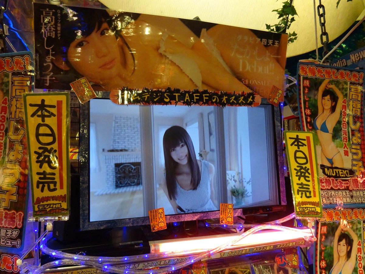 【たかしょー】高橋しょう子 Part.31【ついに発売】 [無断転載禁止]©bbspink.com->画像>55枚