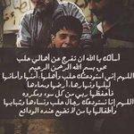 أرجو من كل #مسلم و #مسلمة أن يرددوا هذا #الدعاء لإخواننا في #سوريا وخصوصاً أهلنا في #حلب #حلب_تحترق #حلب_تباد #دعاء https://t.co/Ag7ib4pnVe