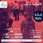 أقل ما يمكن فعله .. أرسل 44 إلى 92648 للتبرع ب 50 ريال لصالح #حلب #أغيثوا_حلب #حلب_تحترق #حلب_تباد https://t.co/47YLEUSC1b