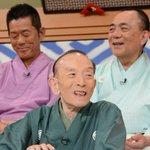 桂歌丸、笑点50周年の節目に番組を卒業「正直言って寂しいです」 https://t.co/VgT8wEyNhf https://t.co/iLWZXmZGLO