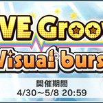イベント「LIVE Groove Visual burst」開始です! オリジナル楽曲「生存本能ヴァルキュリア」と特別ストーリーを楽しんでくださいね!  <イベント限定アイドル> 新田美波(Sレア) 高森藍子(Sレア) #デレステ https://t.co/1vvqgzQPoT