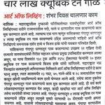 4 Lakh Cubic ton silt has been removed from Gangapur Dam. De-Silting work in progress.~ @lokmatnashik #SriSriinLatur https://t.co/ADCKJfdgof