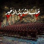 #حلب_المشهد_الأخير  ألا حسبنا الله ونعم الوكيل على الكافرين والمجرمين  #حلب_تباد  #حلب_تناديكم  #حلب_تحترق https://t.co/BannX0hPsg