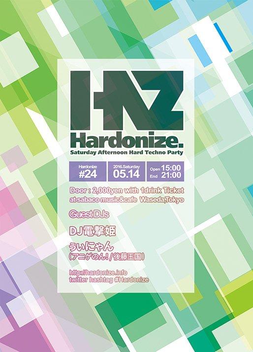 【お知らせ】5月14日は早稲田茶箱で #Hardonize 24回目!ゲストに電撃姫&ぅぃにゃんのお二方をお呼びしてガッツリやります!楽しませます! カレンダーにチェック!!! https://t.co/VKv9WHS0tl https://t.co/XB3fKfU6Rs
