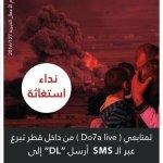 نداء استغاثة. ياهل قطر لا تبخلون على اخوانكم في سوريا. #أغيثوا_حلب https://t.co/VdleEoyqIO