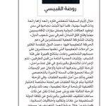 """مقالي اليوم #جريدة#الوطن ضمن صفحة #أقلام_حره -- """"دعم الشباب"""" -- #قطر #Qatar2022 #قطر #QTR https://t.co/IlK53S4xoz"""