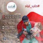 تمكنت #منظمة_الأمل_الإنسانية من إيصال 2000 سلة غذائية للمنكوبين في حلب والسعي لإدخال فرش وادوية للملاجئ #أغيثوا_حلب https://t.co/bFcJcOhgeW