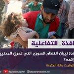 قصف المستعر على #حلب .. من يطفئ نيران النظام السوري التي تحرق المدنيين ويضع حدا لجرائمه؟ #سوريا #حلب_تحترق https://t.co/U9ogXCQB8k