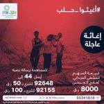 للمساهمة في إغاثة #حلب ☎ 55341818 ???? SMS بالرقم(44) 92648=(50) ريال 92155=(100) ريال #أغيثوا_حلب #راف #قطر https://t.co/uroeMuDbMW