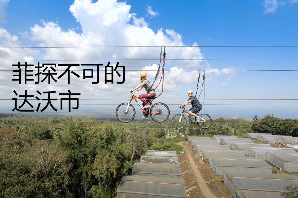 想知道在空中骑自行车到底是一种怎样的体验吗?现在就和我们一起去达沃市看看!