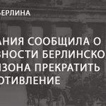 Ночью 2 мая 1945 года было получено сообщение: «Просим прекратить огонь.Высылаем парламентёров на Потсдамский мост» https://t.co/DOWxJsJpit