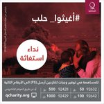 يا اهلنا في قطر مواطنين ومقيمين #اغيثوا_حلب الجمعيات الخيريه في قطر ???????? 【 راف ، قطر ، عيد 】 للتبرع الأرقام في الصور https://t.co/Zt5zutPmXY