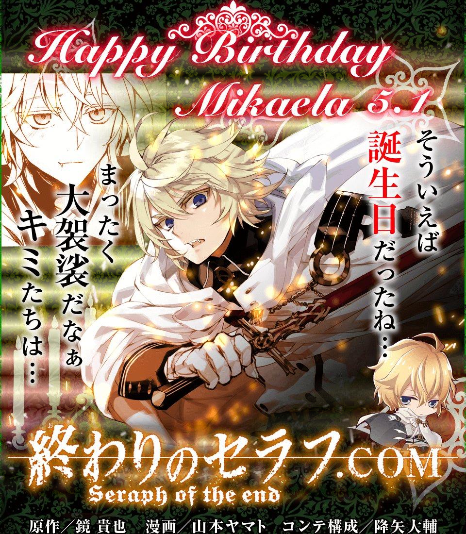 5月1日になりましたー! 日本赤十字社創立記念日である本日は、優一郎の大切な家族・「百夜ミカエラ」の誕生日! ミカくんが
