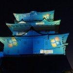 小田原城が明日リニューアルオープンで、プロジェクションマッピングみたいなのをやるらしく、今日はそのリハーサル。 お城がWindowsの回し者になってた。 それなりに綺麗(笑) https://t.co/E4Eq4klCfs