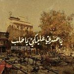 #اغيثوا_حلب فدعو ضمير العرب يرقد ساكنن في قبرهِ وادعو لهو بالمغفره https://t.co/D3PQeHaJQh