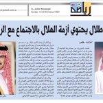 الوليد بن طلال يحتوي أزمة #الهلال بالاجتماع مع الرئيس   https://t.co/qIRsx3PHKu https://t.co/Yu010NIfvD