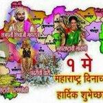 @MH_pyc महाराष्ट्र दिनाच्या व कामगार दिनाच्या हार्दिक शुभेच्छा..! https://t.co/KtP4ExkLUh