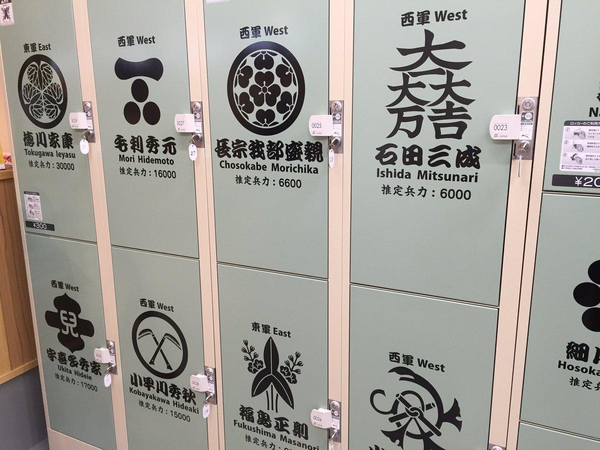 関ケ原のコインロッカー安すぎでしょ…1番大きいのも300円で推し家紋ロッカー使えるとか最高でしょ…… https://t.co/zEt74QUMIo