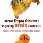 ????????????बहु असोत सुंदर संपन्न की महान, प्रिय आमुचा एक महाराष्ट्र देश हा...???????????? #अखंडमहाराष्ट्र..@AUThackeray @matkar_amol https://t.co/zdEGJmYCpq