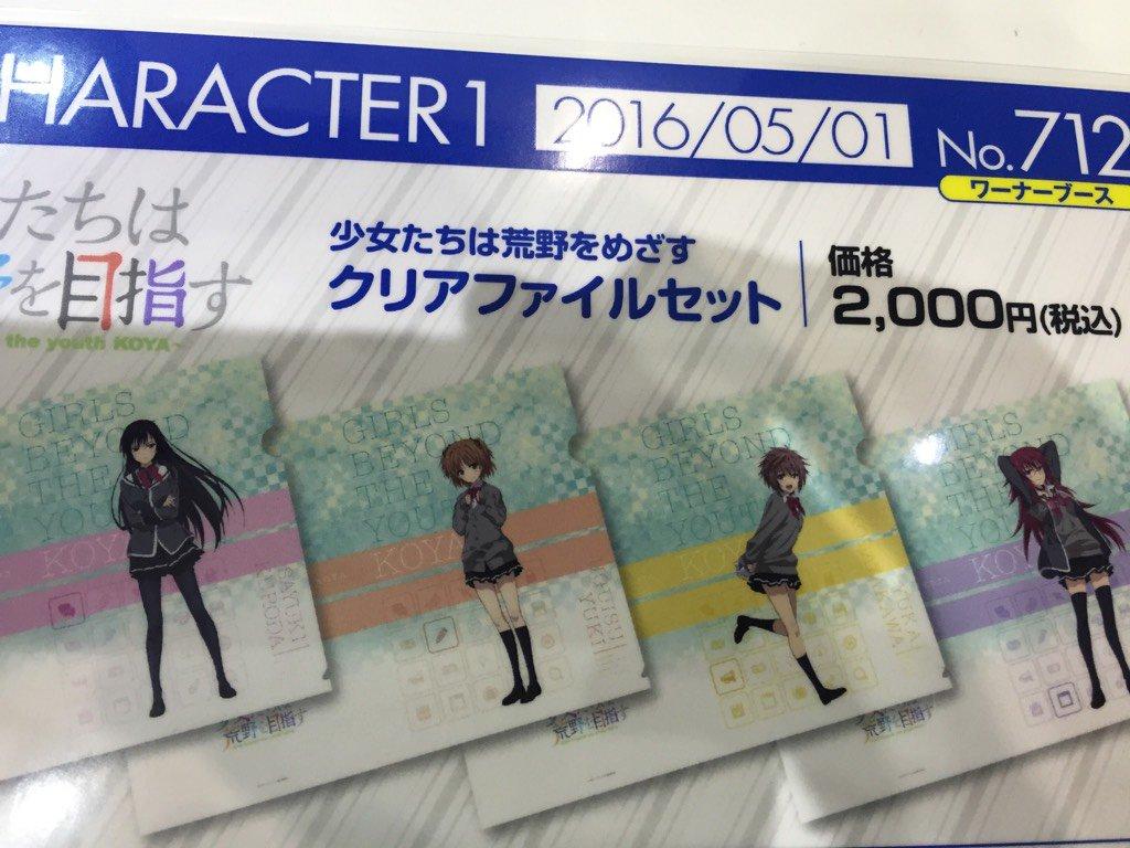 Character1 しょこめざのクリアファイルセットをワーナーブースにて販売中!!遊びに来てくださいね(^ω^)#sh