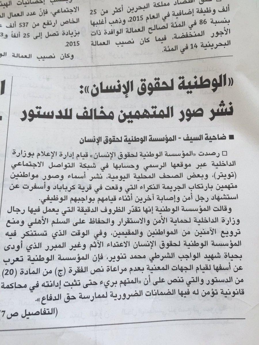 شكرا لحقوق الانسان على نشر هذا البيان.للأسف يتم حجب وجوه مهريبي المخدرات الآسويين و لكن يتم فصح المواطنين.  #البحرين https://t.co/5Mu3u4bvsZ