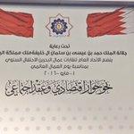 الحفل السنوي بمناسبة عيد العمال بعد قليل .. #البحرين #Bahrain #GFBTU #MayDay2016 #عيد_العمال https://t.co/94ggVmw8PX