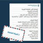 ????للمرأة العاملة.. سلام عليكِ #Bahrain #البحرين https://t.co/JN0cuL3Lzp