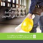 """????الليلة/ الوفاق تقيم ندوة """"الواقع العمالي وتحديات الساحة النقابية"""" - 7:45 مساءً #Bahrain https://t.co/VL6wPtz3tg"""